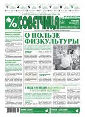Советчица.Интересная газета полезных советов №26 07/2017