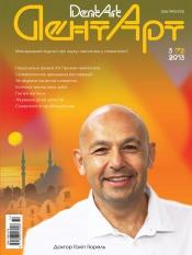 ДентАрт (Українською мовою) №3 08/2013