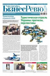 Україна Бізнес Ревю №13-14 04/2018
