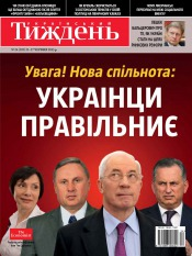Український Тиждень №24 06/2013