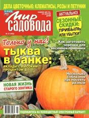 Мир садовода №21 11/2016