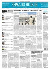 Зеркало недели. Украина №48 12/2017