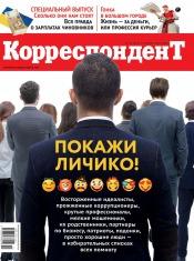 Корреспондент №11 06/2019