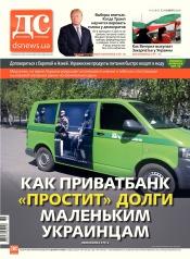 Деловая столица №46 11/2018
