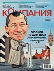 Компания. Россия №32 09/2013
