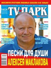TV-Парк №4 01/2013