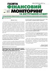 Фінансовий моніторинг №8 09/2017