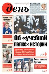 День. На русском языке №123 07/2017