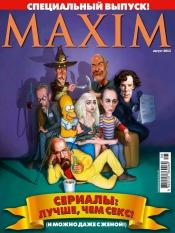 Maxim №8 08/2013