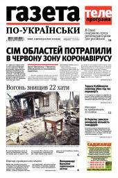 Газета по-українськи №36 09/2020