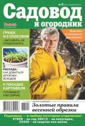 Садовод и огородник №5 03/2017