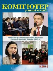Комп'ютер у школі та сім'ї Науково-методичний журнал №3 05/2013