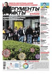 Аргументы и факты №13-15 05/2020