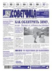 Советчица.Интересная газета полезных советов №3 01/2019