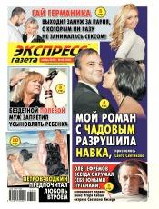 Экспресс-газета №46 11/2018