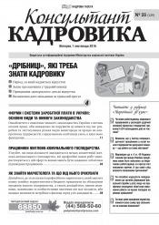 Консультант Кадровика №21 11/2016
