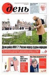 День. На русском языке №44 03/2020