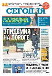 Сегодня. Киевский выпуск №190 10/2017