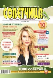 Советчица №19 10/2014