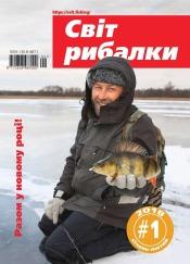Світ Рибалки №1 01/2018