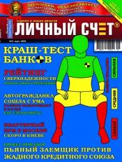 Личный Счёт №3 03/2010