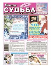 Ваша судьба-спринт №52 12/2011