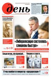День. На русском языке №6 01/2021