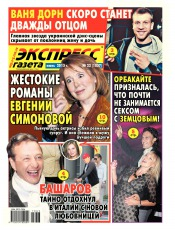 Экспресс-газета №23 06/2015