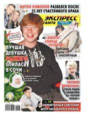 Экспресс-газета №3 01/2021