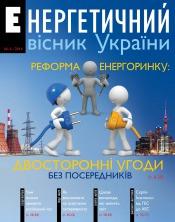 Енергетичній вісник України №6 08/2014