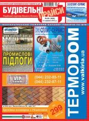 Будівельні прайси №20 05/2012