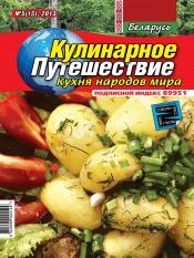 Кулинарное путешествие. Кухня народов мира №5 05/2013