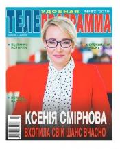 ТЕЛЕпрограмма №27 07/2019