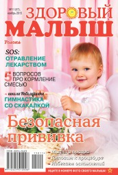 Здоровый малыш №11 11/2015