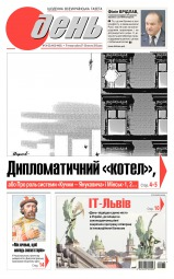 День (п'ятниця) №34-35 02/2015
