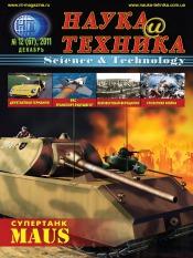 Наука и техника №12 12/2011