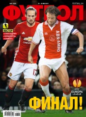 Футбол №41 05/2017