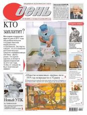 День. На русском языке №198 10/2013