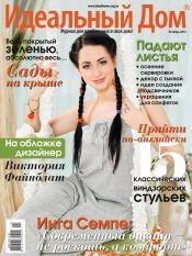 Идеальный дом №10 10/2012