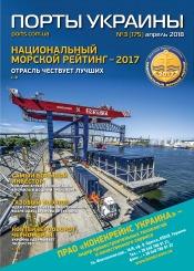 Порты Украины, Плюс №3 04/2018