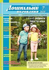 Дошкільне виховання №7 07/2020