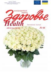 Международный журнал Здоровье №66 09/2018