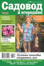 Садовод и огородник №16 08/2017