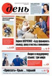 День. На русском языке. (пятница) №132-133 07/2020