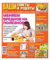 Ваши советы и рецепты. Здоровье. Кухня. Огород №30 08/2017