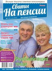 Сваты на пенсии №7 07/2016