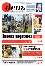 День. На русском языке. (пятница) №73-74 04/2021