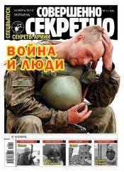 Совершенно секретно – Украина. Спецвыпуск №11 11/2019
