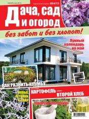 Дача, сад и огород без забот и без хлопот №5 05/2013