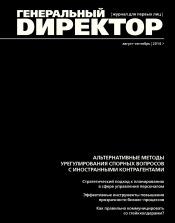 Генеральный директор №8-9 08/2014